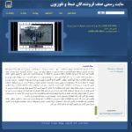 انجمن صنفی فروشندگان لوازم صوتی و تصویری