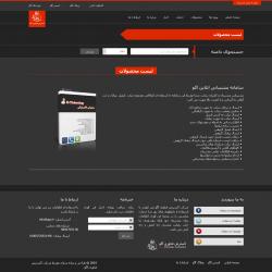 طراحی وب سایت آگو