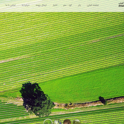 طراحی وب سایت aftabagrigroup