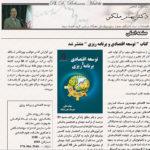 وب سایت دکتر بهنام ملکی