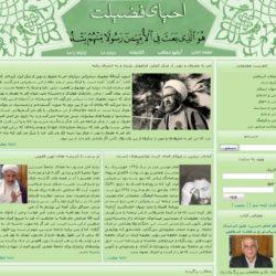 وب سایت خبری احیای فضیلت