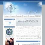 وب سایت موسسه خیره محسنون