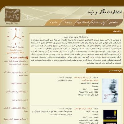 وب سایت نگیما