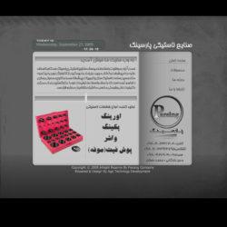 طراحی وب سایت اورینگ