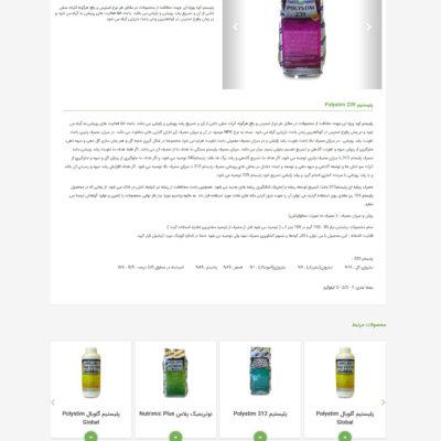 طراحی وب سایت aftabchem