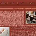 وب سایت ابر عرشیا