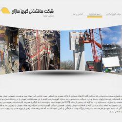 وب سایت کهریزسازان