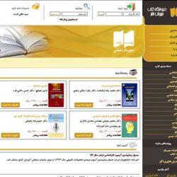 وب سایت فروشگاهی مهربان شاپ