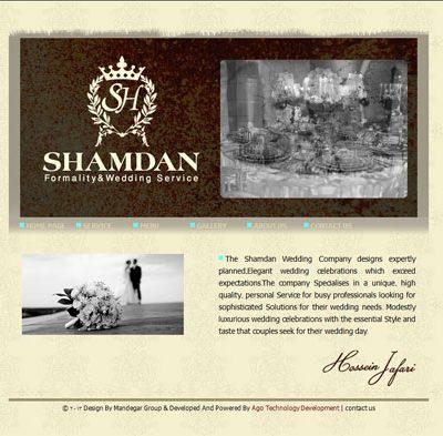وب سایت شمدان