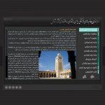 مالتی مدیای صنعت تورسیم کشور تونس