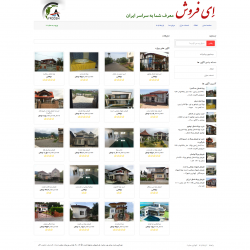 طراحی وب آسان فروش