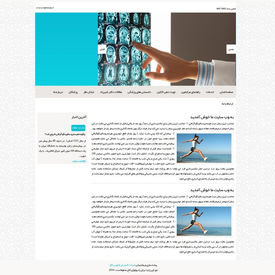 وب سایت رادیولوژی کاخ