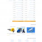 طراحی وب سایت الو استخدام