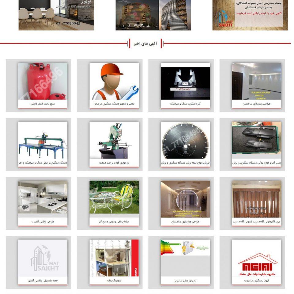 طراحی وب سایت مت ساخت