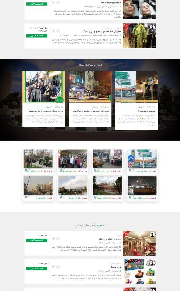 وب سایت جنت آباد