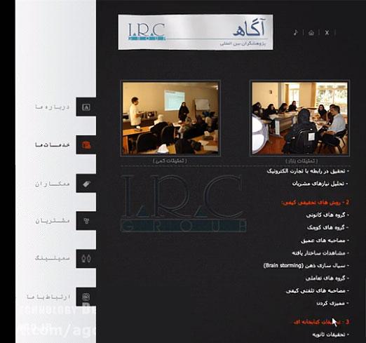 کاتالوگ الکترونیکی IRC Group